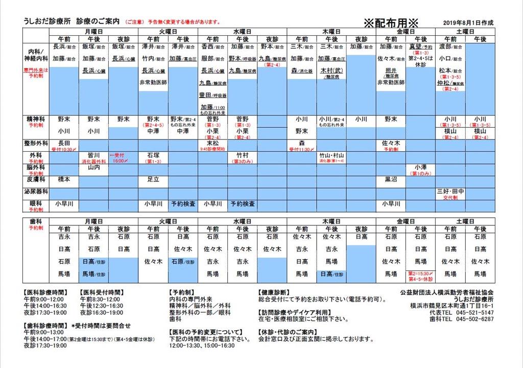 8月診療体制表
